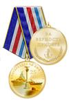 Медаль «25 лет Флоторазделу ЧФ ВМФ СССР» с бланком удостоверения