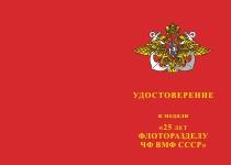 Купить бланк удостоверения Медаль «25 лет Флоторазделу ЧФ ВМФ СССР» с бланком удостоверения