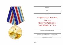 Удостоверение к награде Медаль «25 лет Флоторазделу ЧФ ВМФ СССР» с бланком удостоверения