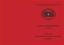 Купить бланк удостоверения Знак «25 лет Поисково-спасательной службе МЧС России» с бланком удостоверения