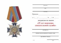 Удостоверение к награде Знак «25 лет Поисково-спасательной службе МЧС России» с бланком удостоверения