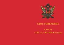 Купить бланк удостоверения Знак «130 лет ФСИН России с бланком удостоверения»