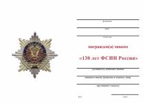 Удостоверение к награде Знак «130 лет ФСИН России с бланком удостоверения»