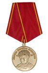 """Медаль «Международной ассоциации адвокатов """"Марк Аврелий""""»"""
