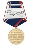 Медаль «За заслуги в обеспечении экономической безопасности» с бланком удостоверения