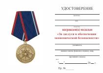 Удостоверение к награде Медаль «За заслуги в обеспечении экономической безопасности» с бланком удостоверения