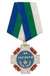 Нагрудный знак «За заслуги . Казачий ПСЦ г.Ухта» с бланком удостоверения