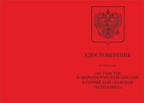 Купить бланк удостоверения Медаль «За участие в миротворческой миссии в САР» 2016 г. с бланком удостоверения