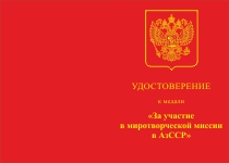 Купить бланк удостоверения Медаль «За участие в миротворческой миссии в Азербайджане» с бланком удостоверения