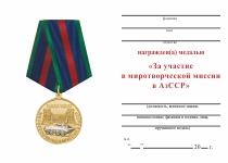 Удостоверение к награде Медаль «За участие в миротворческой миссии в Азербайджане» с бланком удостоверения