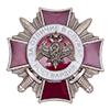 Нагрудный знак Росгвардии «За отличие в службе» 2 степени