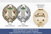 Общественный знак «Почётный житель города Грязовца Вологодской области»