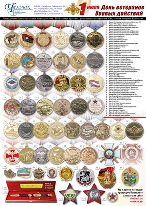 Наградная продукция ко Дню ветеранов боевых действий