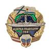 Знак «Ветеран-подводник ТОФ ВМФ России»
