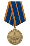 Медаль «55 лет Киевско-Житомирской РД РВСН»