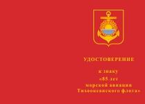 Купить бланк удостоверения Знак «85 лет морской авиации ТОФ ВМФ России» с бланком удостоверения