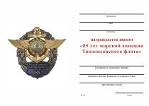 Удостоверение к награде Знак «85 лет морской авиации ТОФ ВМФ России» с бланком удостоверения