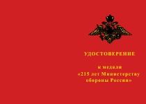Купить бланк удостоверения Медаль «215 лет Министерству обороны России» с бланком удостоверения
