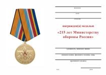 Удостоверение к награде Медаль «215 лет Министерству обороны России» с бланком удостоверения