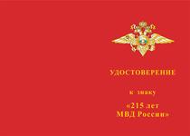 Купить бланк удостоверения Знак «215 лет МВД России» с бланком удостоверения