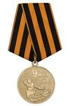 Медаль «9 мая День Победы» с бланком удостоверения