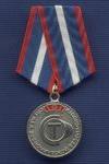 Медаль «15 лет Службе экономической безопасности Синарского трубного завода»