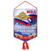 Вымпел «215 лет МВД России»