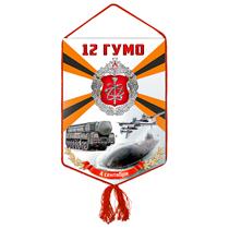 Вымпел «70 лет 12 ГУ МО России»