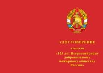Купить бланк удостоверения Медаль «125 лет Всероссийскому добровольному пожарному обществу (ВДПО)» с бланком удостоверения