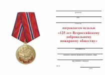 Удостоверение к награде Медаль «125 лет Всероссийскому добровольному пожарному обществу (ВДПО)» с бланком удостоверения