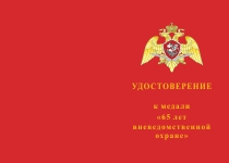 Купить бланк удостоверения Медаль «65 лет вневедомственной охране» с бланком удостоверения