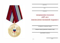Удостоверение к награде Медаль «65 лет вневедомственной охране» с бланком удостоверения