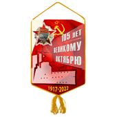 Вымпел «100 лет Октябрьской Революции»