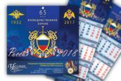 Календарь квартальный «65 лет вневедомственной охране России» на 2018 год