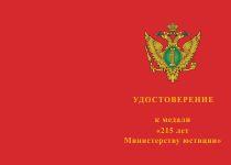 Купить бланк удостоверения Медаль «215 лет Министерству юстиции» с бланком удостоверения