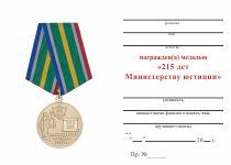 Удостоверение к награде Медаль «215 лет Министерству юстиции» с бланком удостоверения