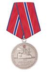 Медаль «За верность долгу. 100 лет Революции» d 37 мм с бланком удостоверения
