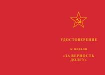 Купить бланк удостоверения Медаль «За верность долгу. 100 лет Революции» d 37 мм с бланком удостоверения