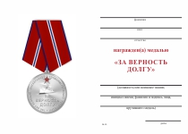 Удостоверение к награде Медаль «За верность долгу. 100 лет Революции» d 37 мм с бланком удостоверения