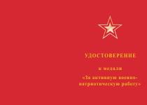 Купить бланк удостоверения Медаль «За активную военно-патриотическую работу» с бланком удостоверения