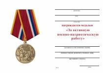 Удостоверение к награде Медаль «За активную военно-патриотическую работу» с бланком удостоверения