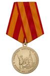 Медаль «За вклад в развитие местного самоуправления»