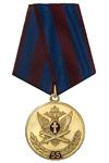 Медаль «55 лет ИК-6 УФСИН по Астраханской области» с бланком удостоверения