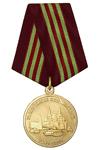 Медаль «70 лет битве под Москвой. Комитет памяти Маршала Г.К. Жукова»