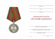 Удостоверение к награде Медаль «За службу в разведке» с бланком удостоверения