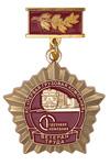 Нагрудный знак «Ветеран труда Первой грузовой компании» с бланком удостоверения