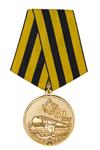 Медаль «50 лет 510 Тверскому РП РВСН России» с бланком удостоверения
