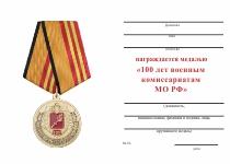 Медаль «100 лет Военным комиссариатам» с бланком удостоверения