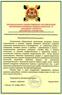 Купить бланк удостоверения Медаль «100 лет Военным комиссариатам» с бланком удостоверения