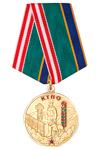 Медаль «95 лет Гродековскому погранотряду» с бланком удостоверения